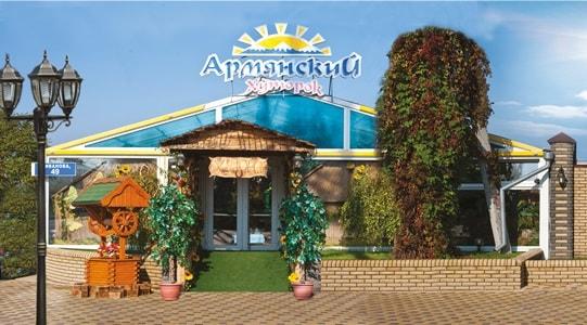 ресторан Армянский Хуторок
