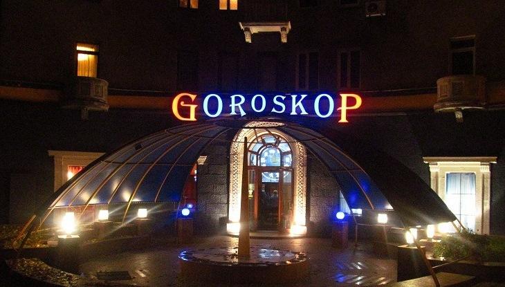 Бар Гороскоп в Запорожье