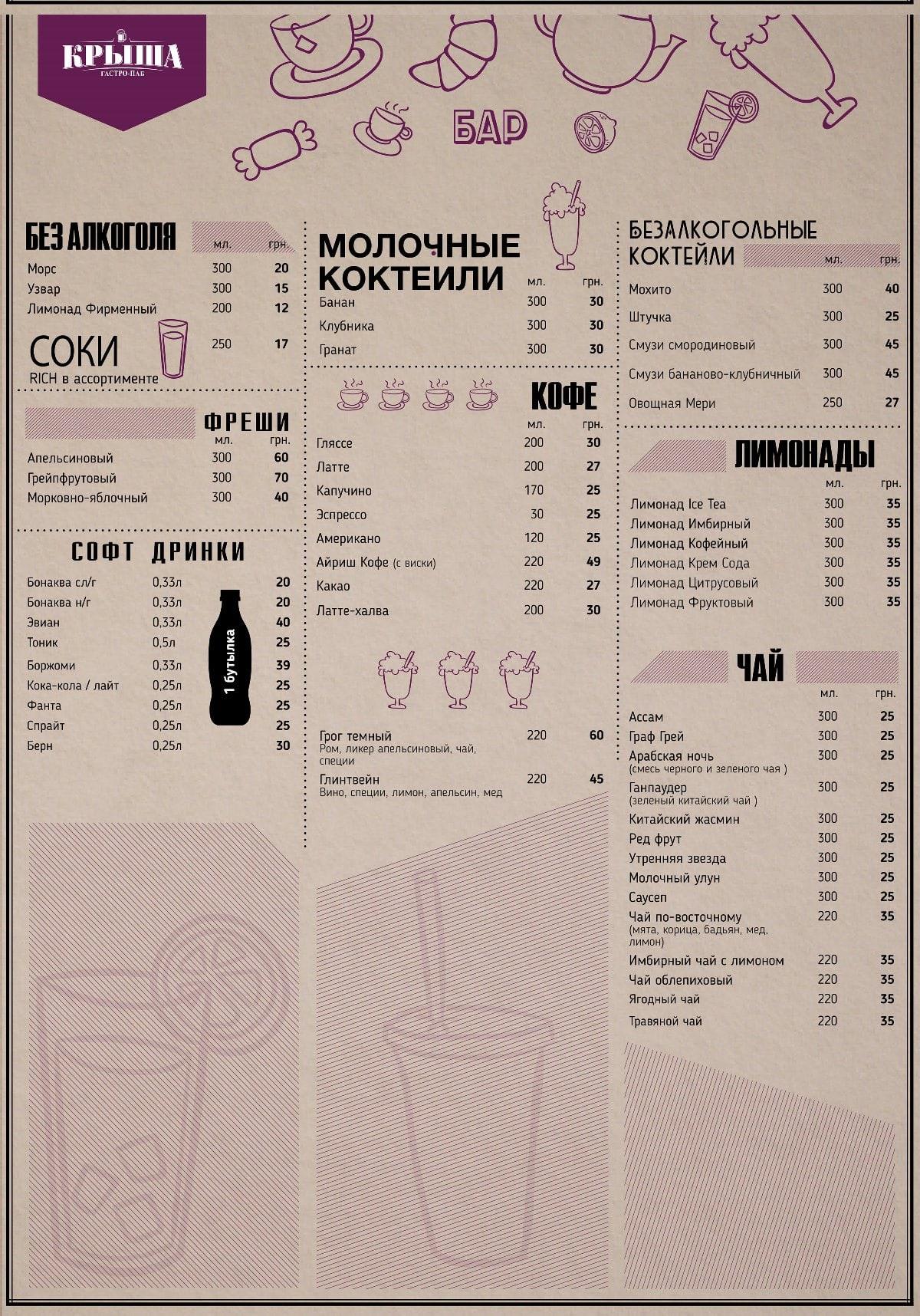 Крыша меню напитки