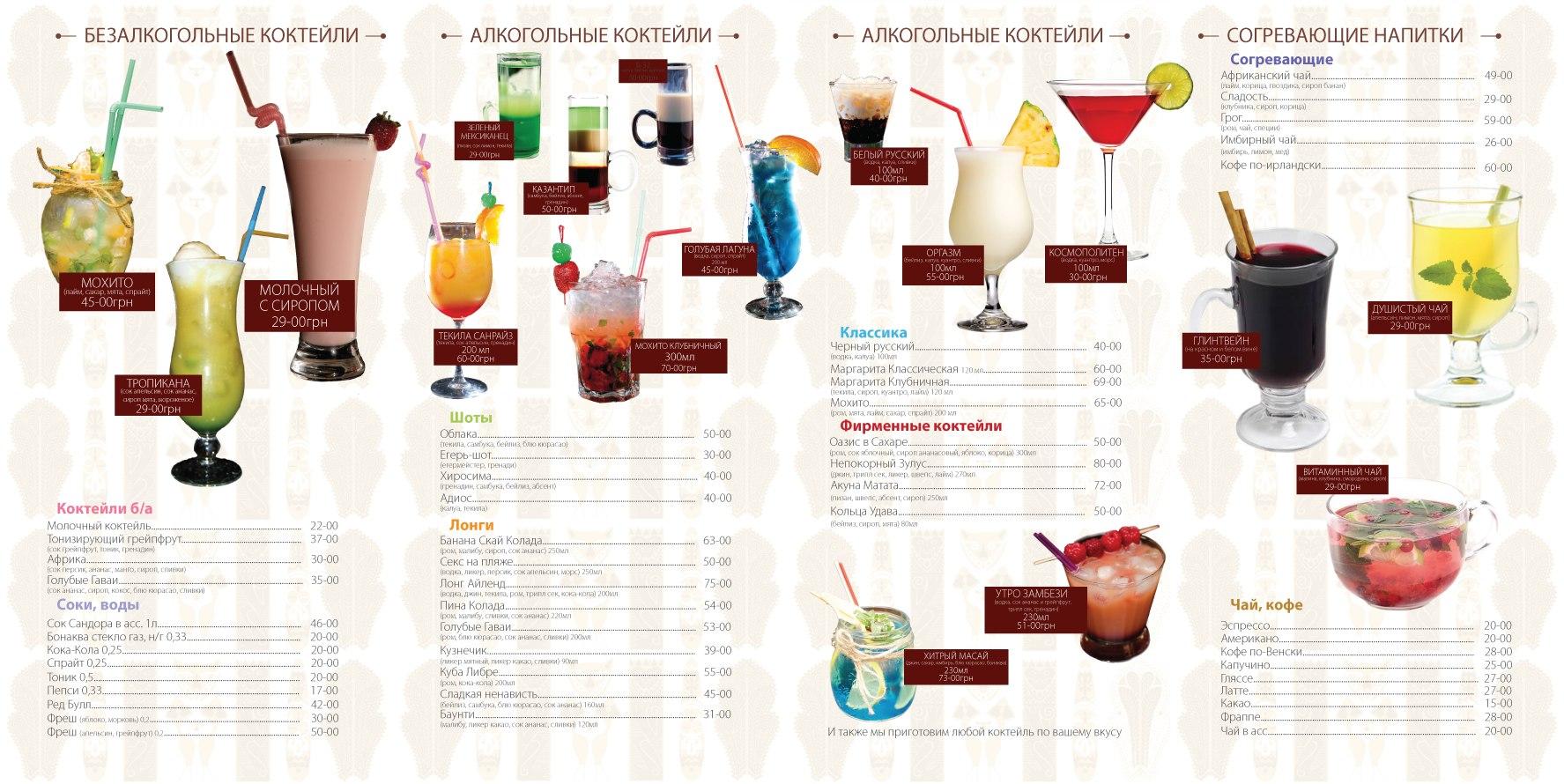 Африкана меню Запорожье коктейли