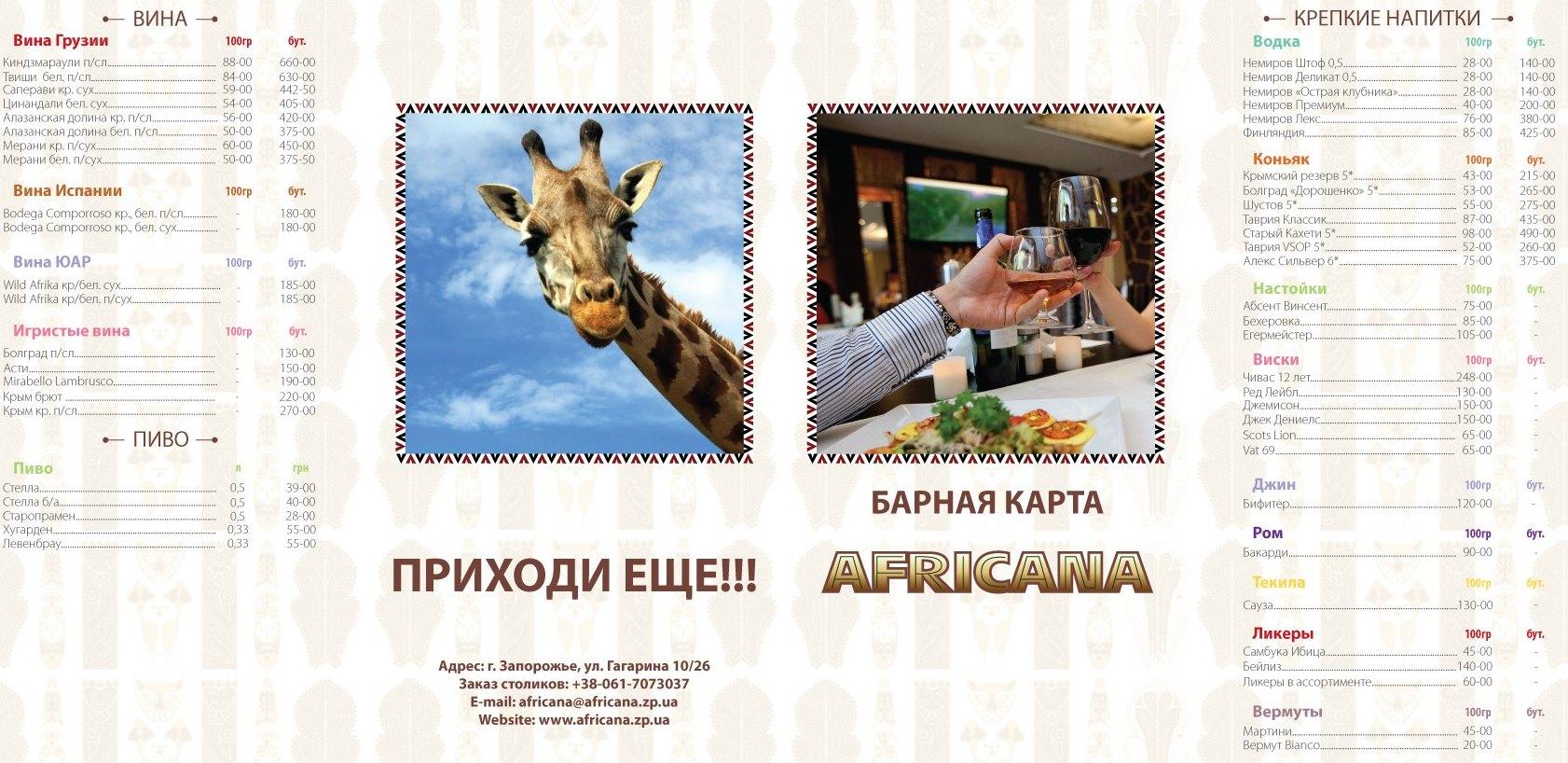 Африкана меню алкоголь