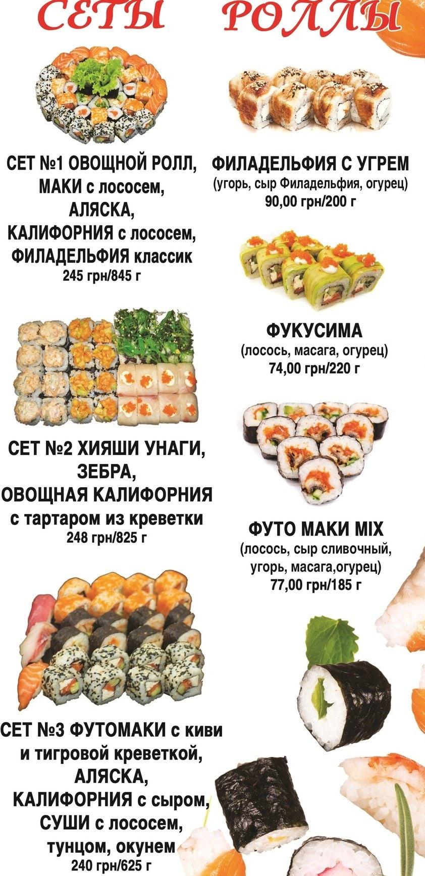 Кафе Африкана суши меню и роллы