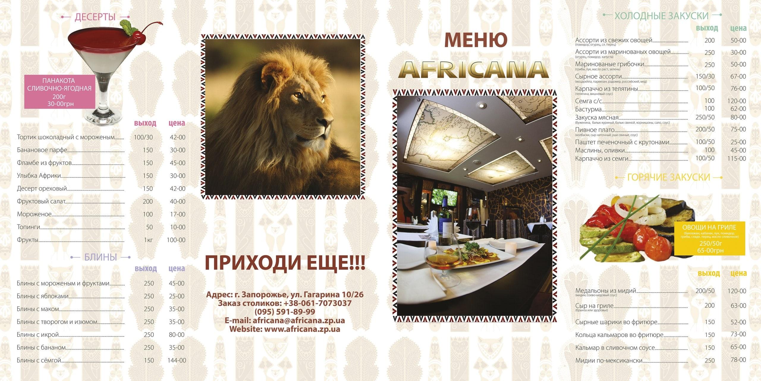 Меню Африкана Запорожье