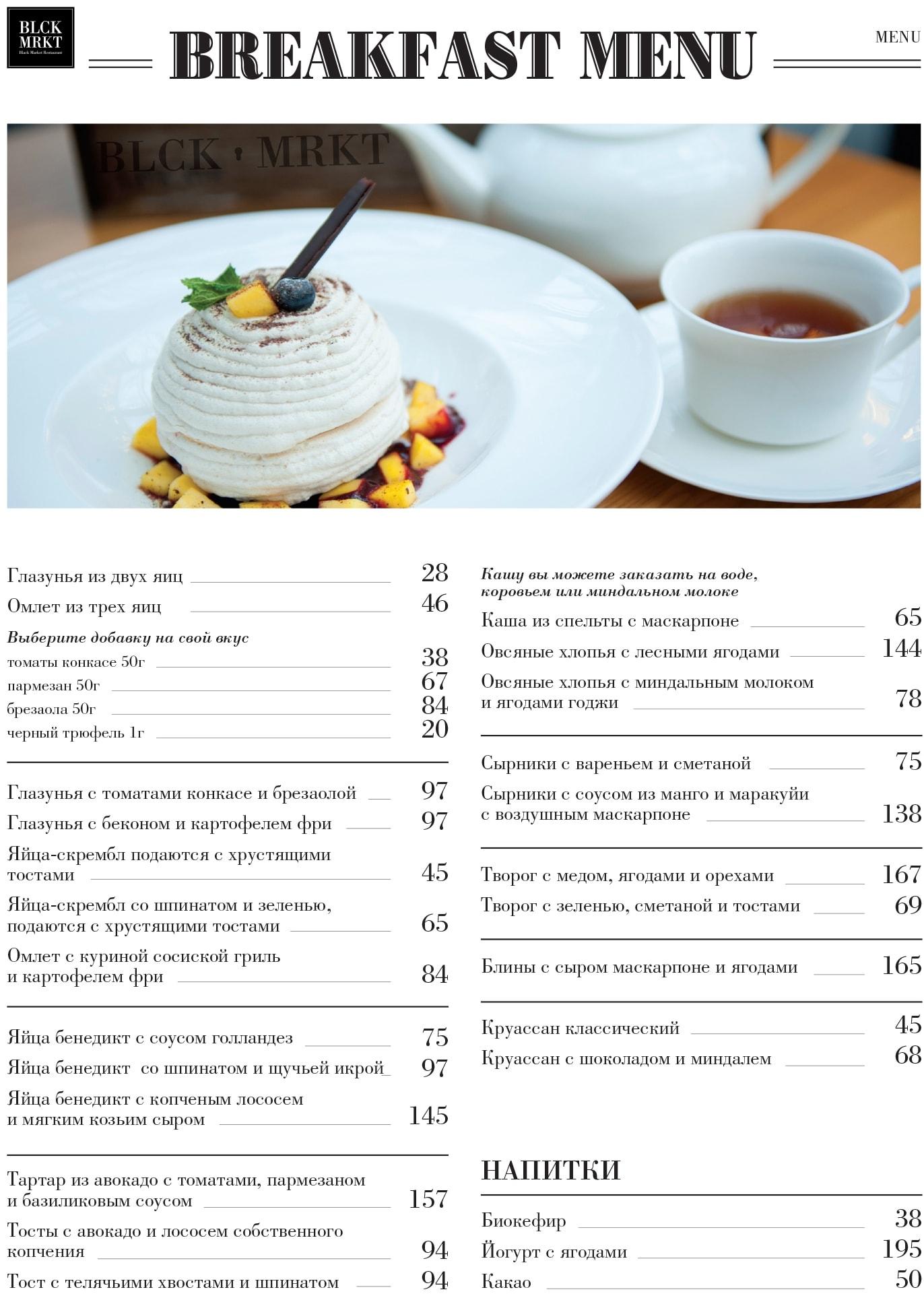 Блэк Маркет меню завтраки