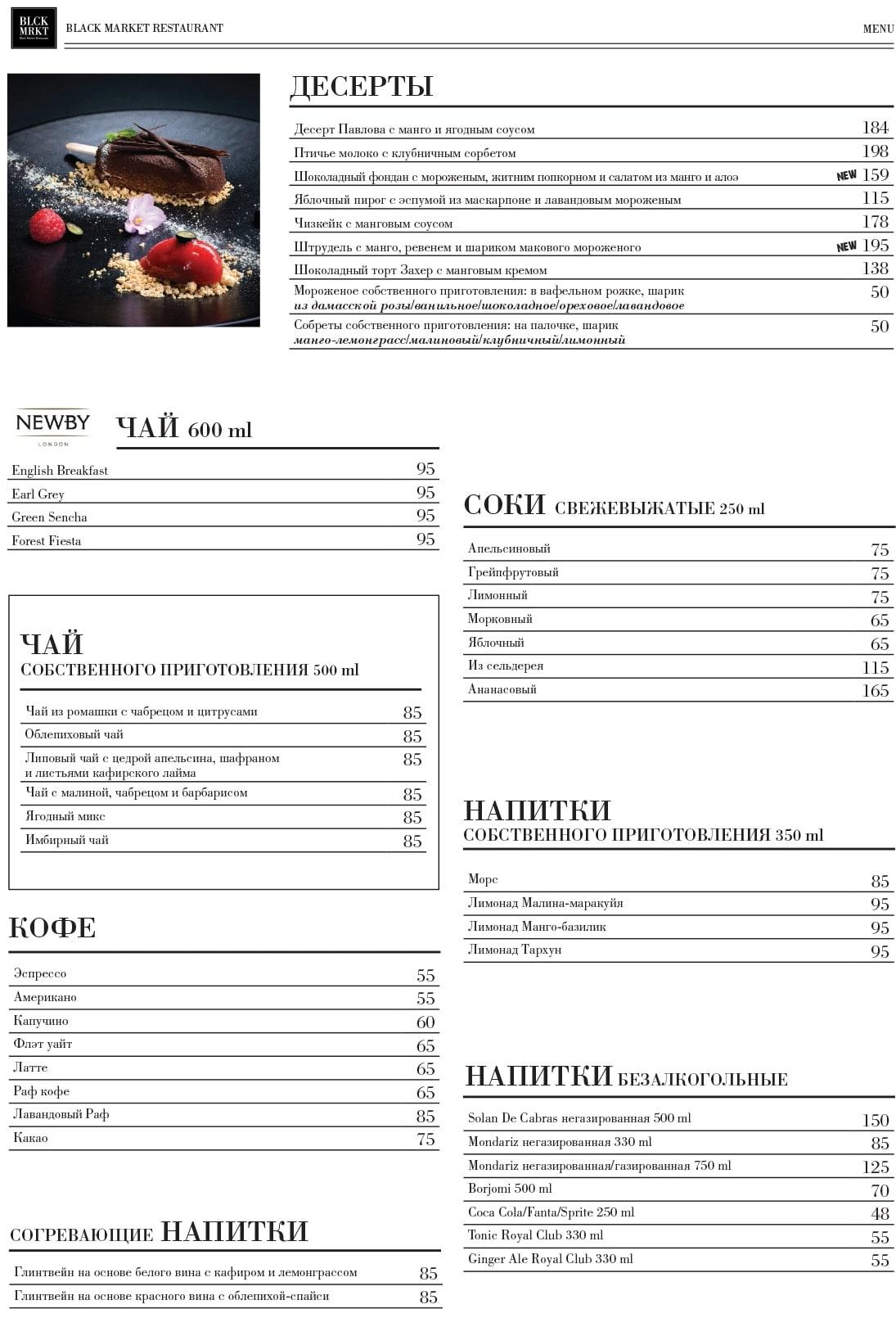 BlackMarket-menu-napitki