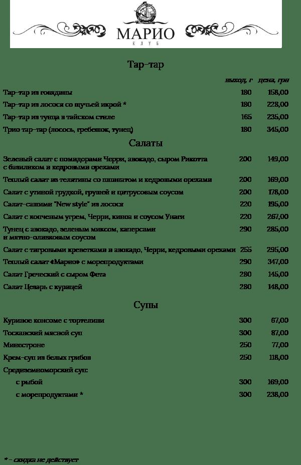Меню Марио Киев салаты супы