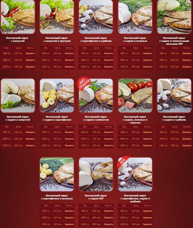 Меню вегетарианские осетинские пироги от Зарины