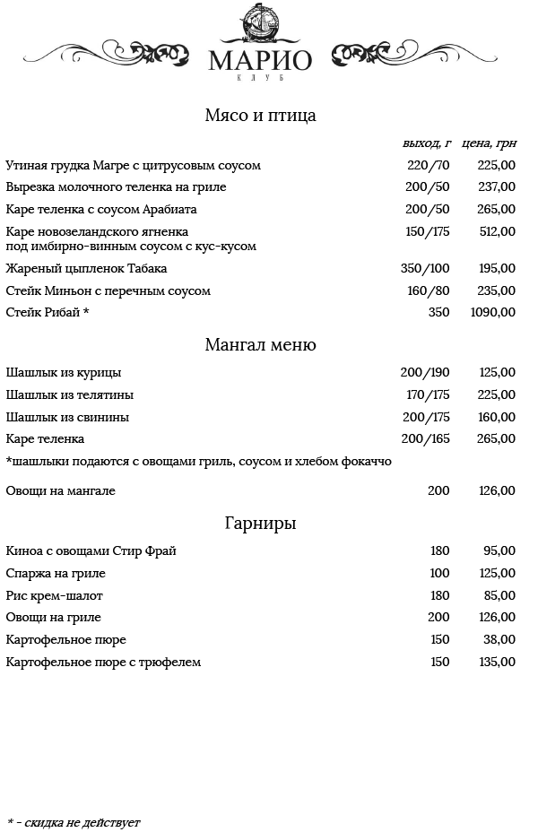 Ресторан Марио Киев Меню мясо