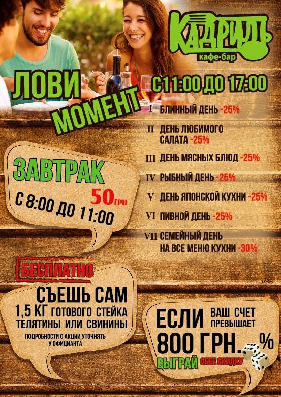 акции Кадриль бар