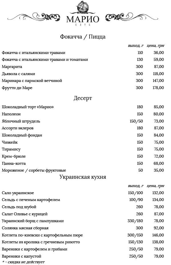 кухня цены ресторан Марио Киев