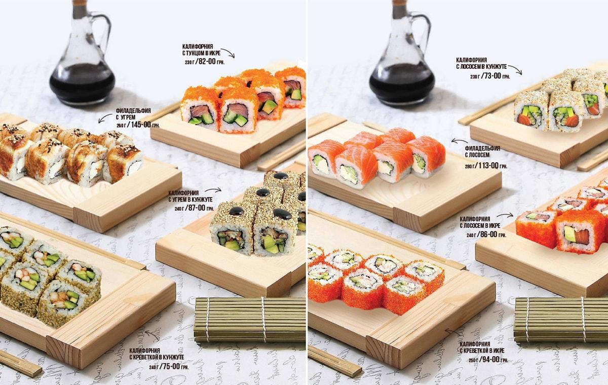 суши меню Кадриль