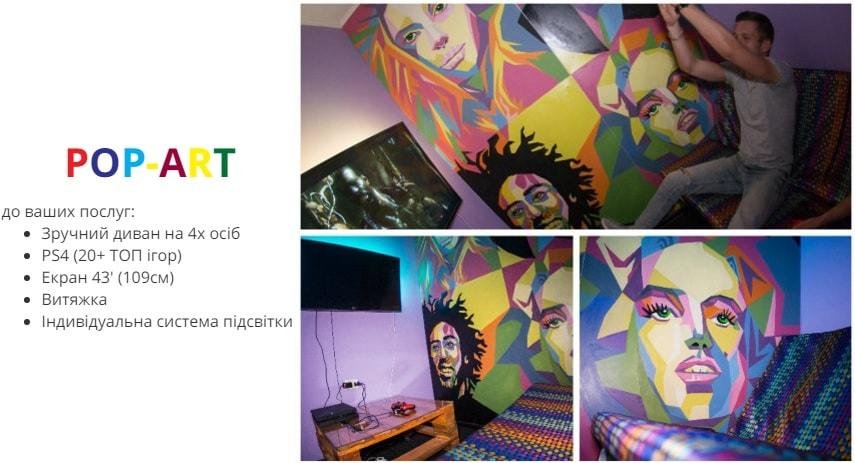 Антикафе Allin комната pop art