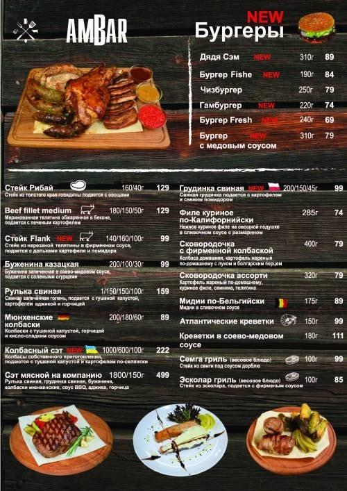 Бар Амбар меню