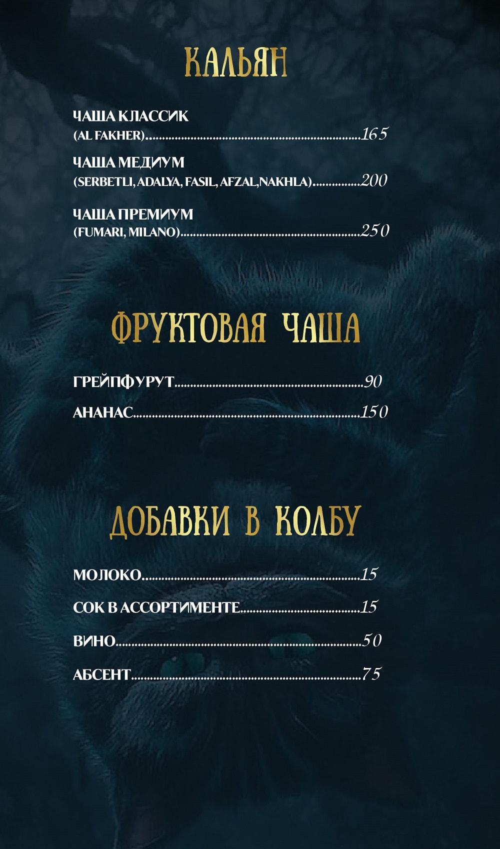 Кальян меню Смоклэнд