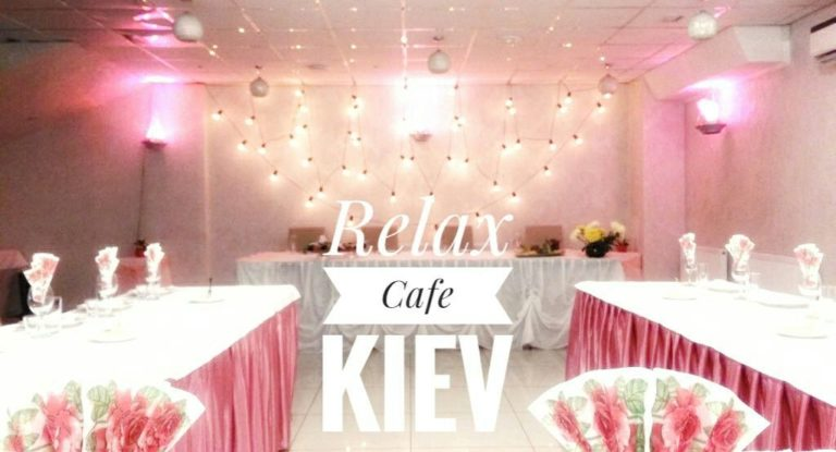 Relax Cafe обзор и отзывы
