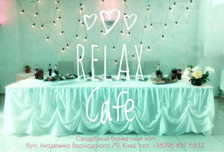 Відсвяткувати весілля Релакс Кафе