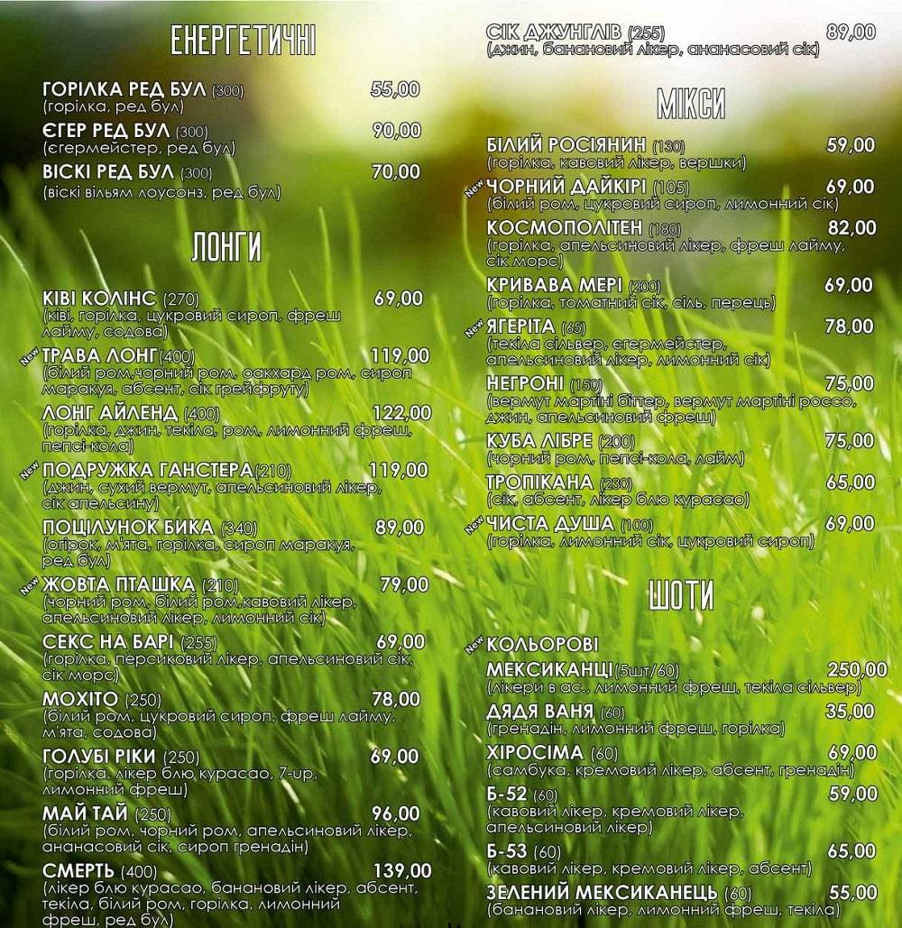 трава меню алкоголь