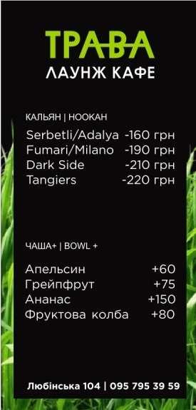 Трава меню кальян