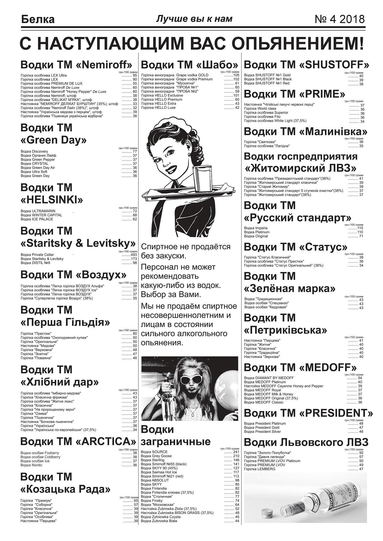 Меню Белка в Запорожье