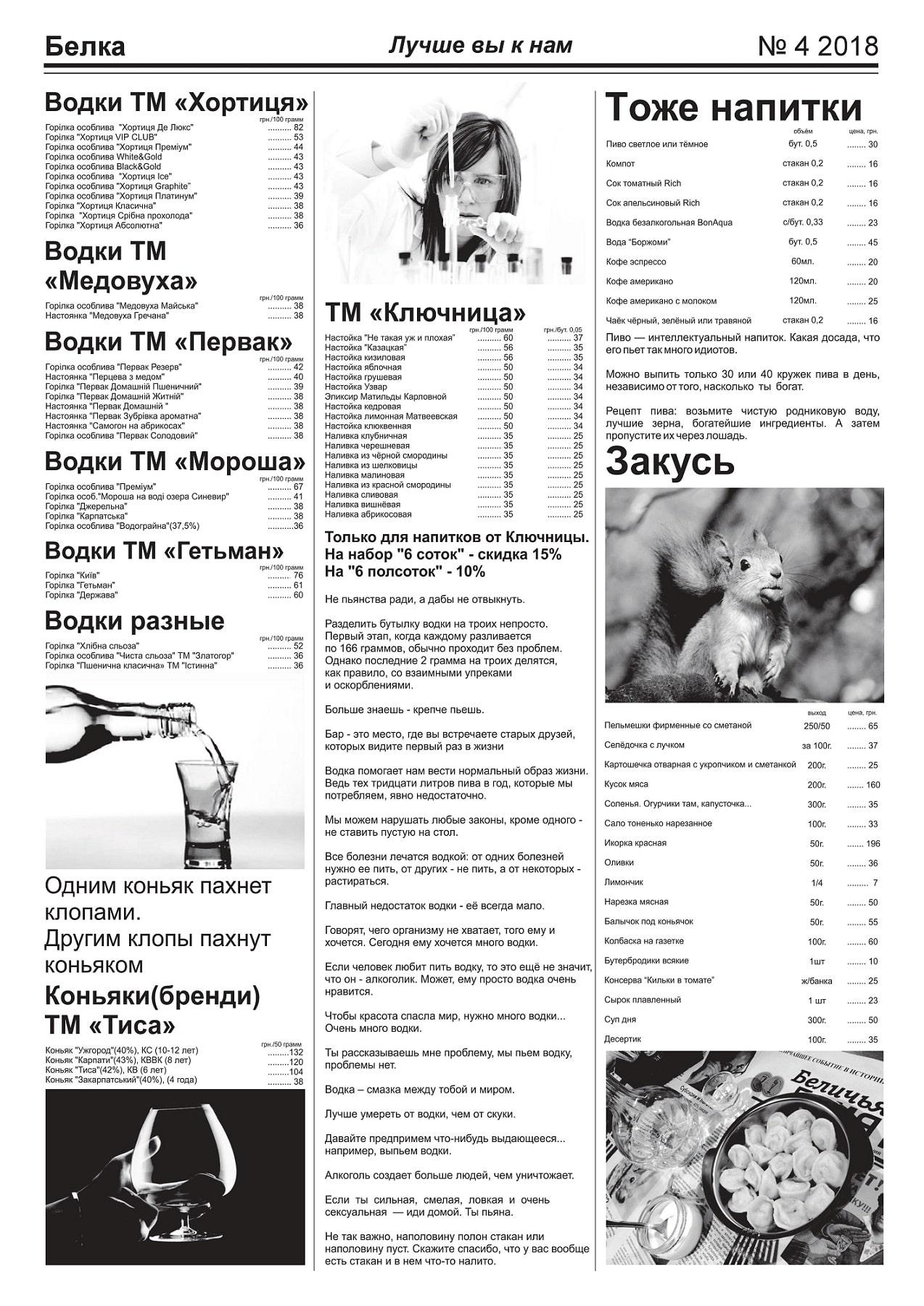 Меню ресторана Белка в Запорожье