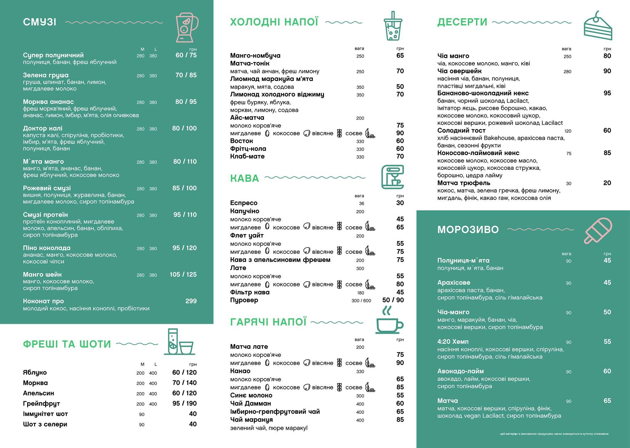 Bali Bowl Cafe меню кафе