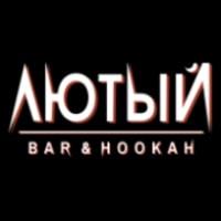 ЛЮТЫЙ BAR & HOOKAH logo
