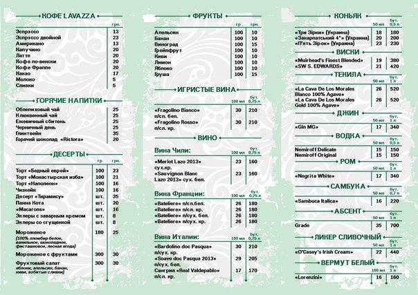 Кальян бар Мята меню алкоголь