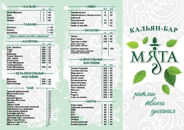 Кальян бар Мята меню