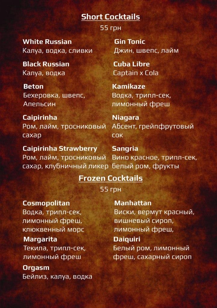 Меню кальян бар Тишина коктейли