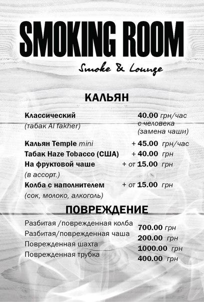 Smoking Room кальян