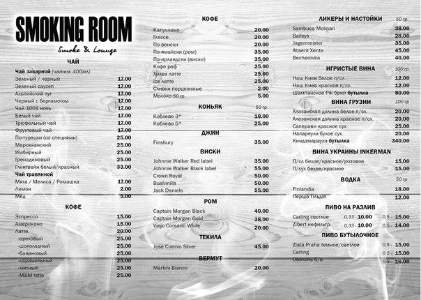 Smoking Room меню и цены алкоголь