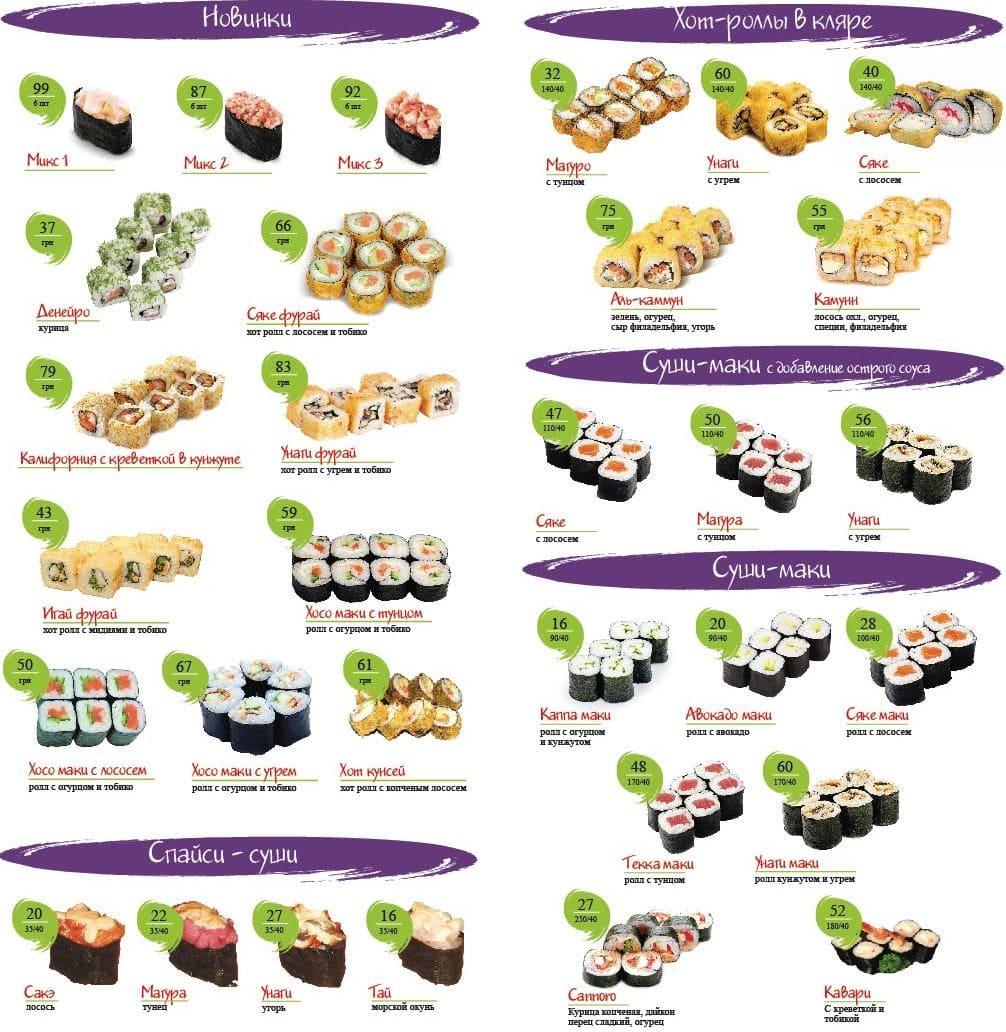 меню Звезда Востока суши