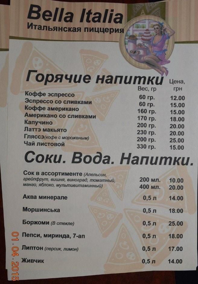 Белла Италия Напитки меню