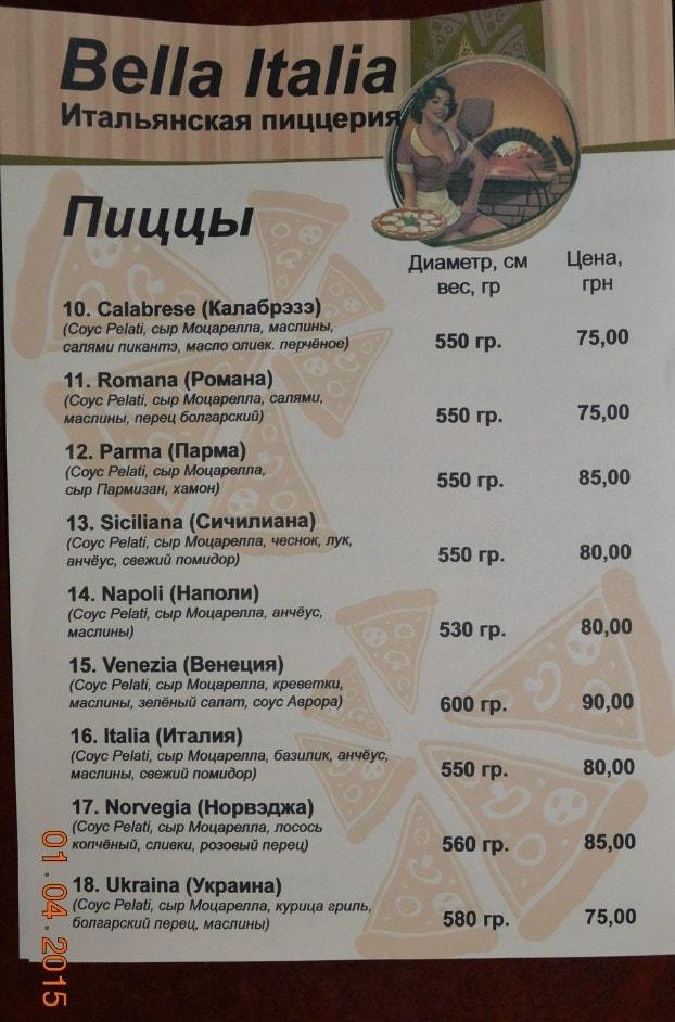Белла Италия меню пиццерия