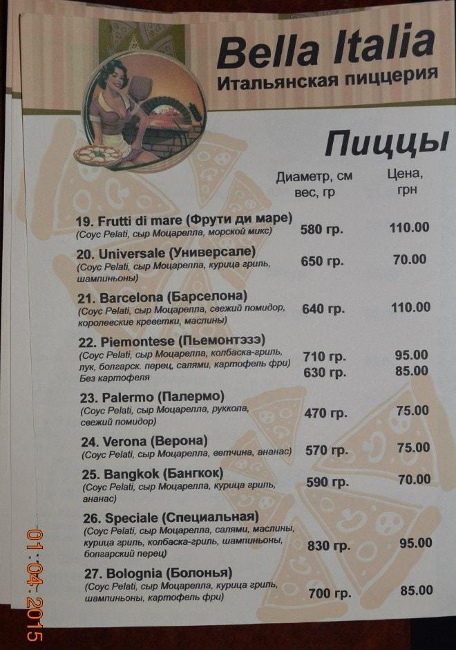 Bella Italia пицца меню