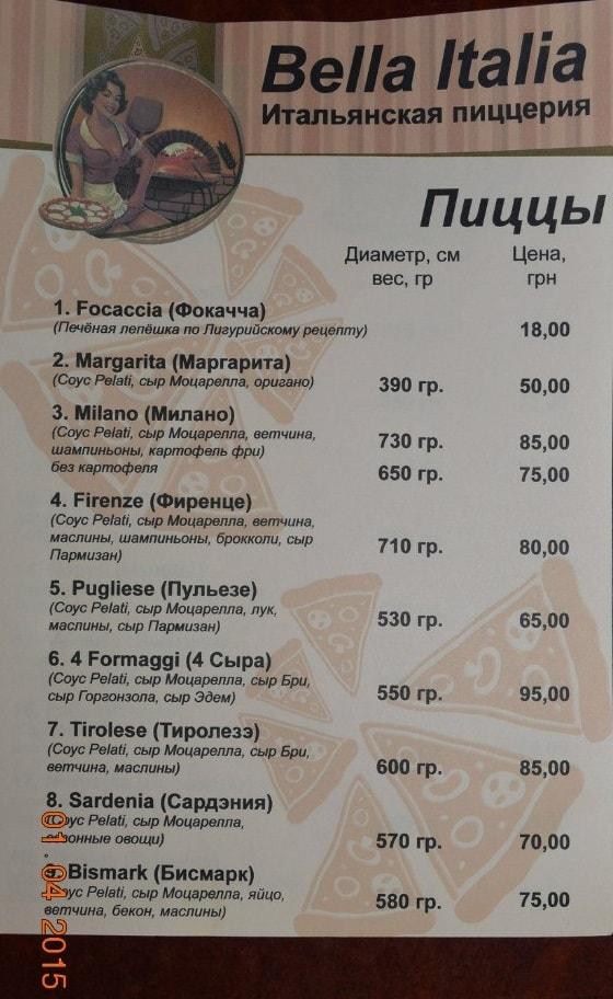 Белла Италия меню пицца