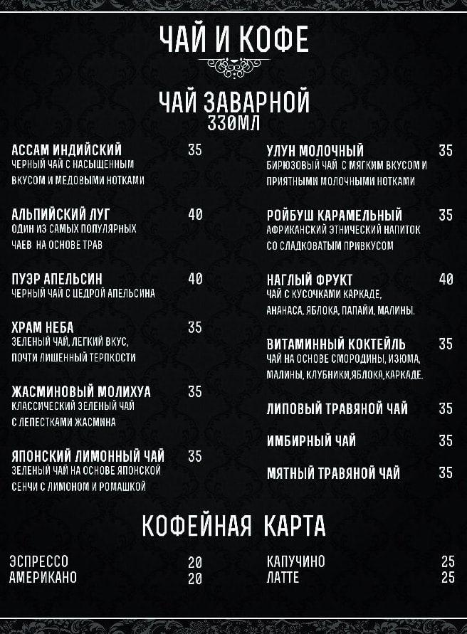 Кафе Облака меню