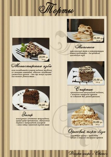 Меню кафе Свято торты