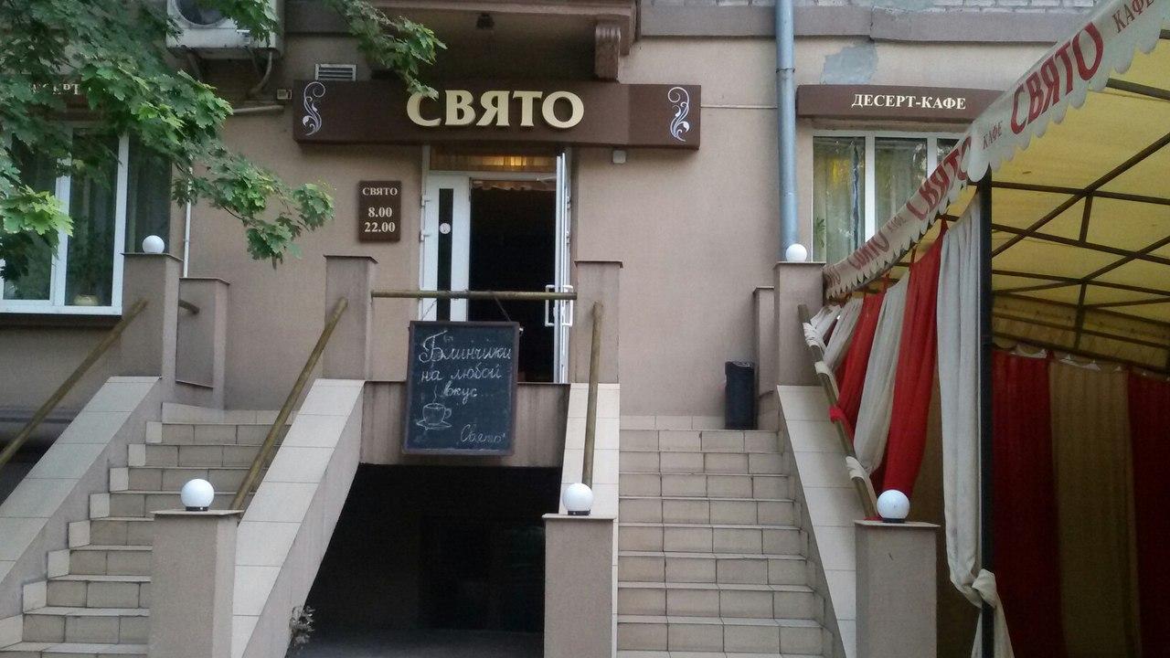Вход в кафе Свято в Запорожье