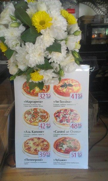 Пицца в кафе Франс.уа