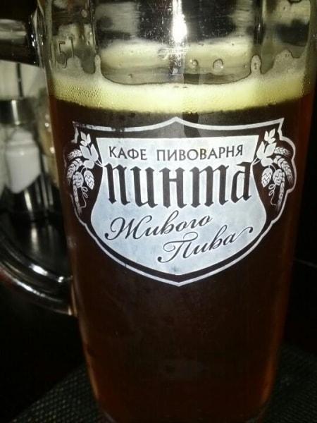Пинта живого пива