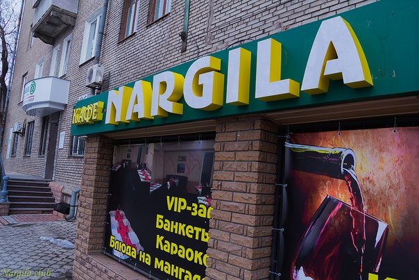Кальян бар Nargila в Запорожье