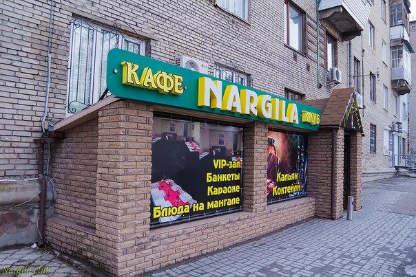 вход в Кальян бар Наргила