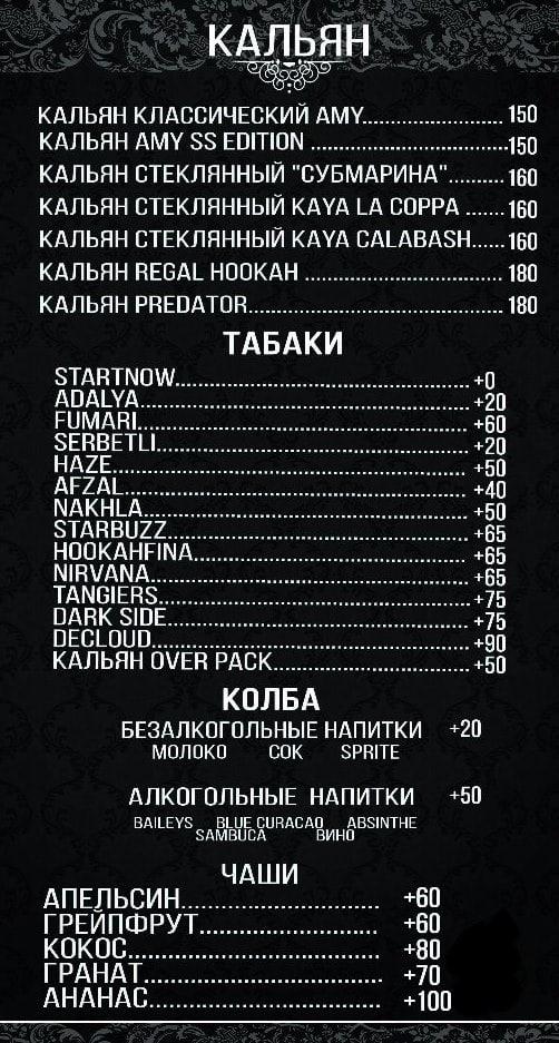 Кальян Облака меню