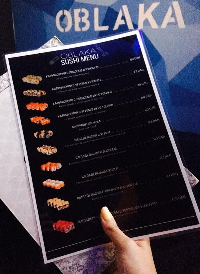 Кальянная Облака Суши меню