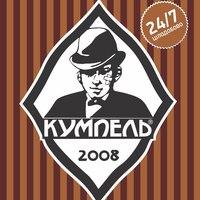 kumpel-logo