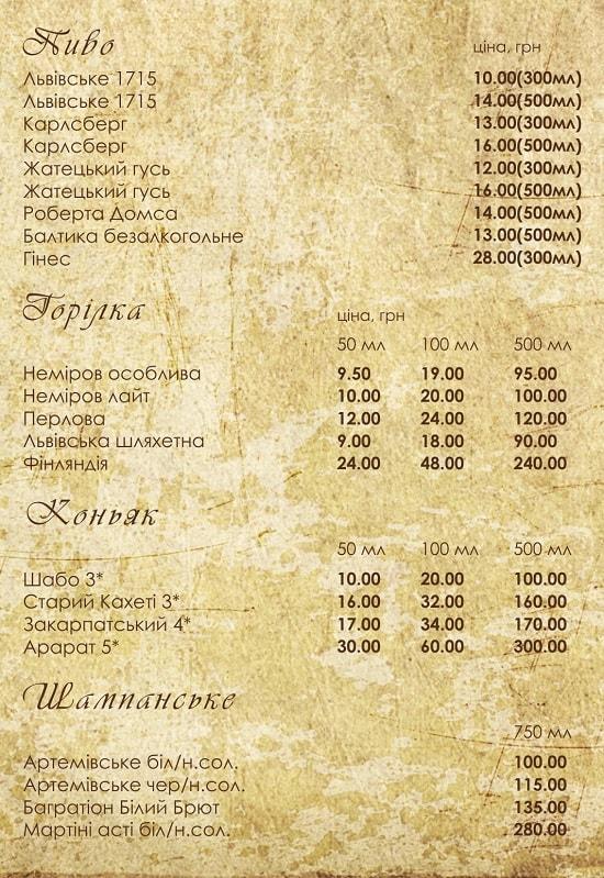 Цены и меню Мама Мия