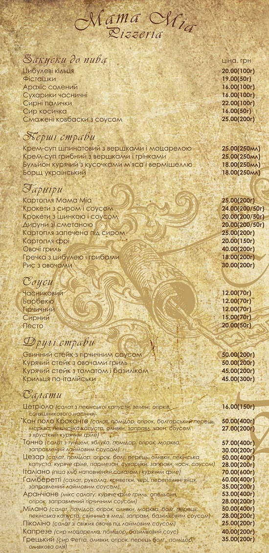 мамма мия меню 1