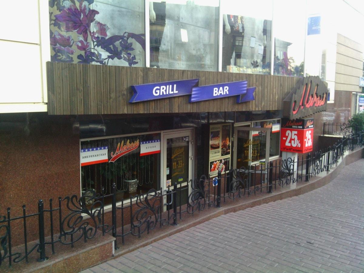 Melrose bar grill Запорожье