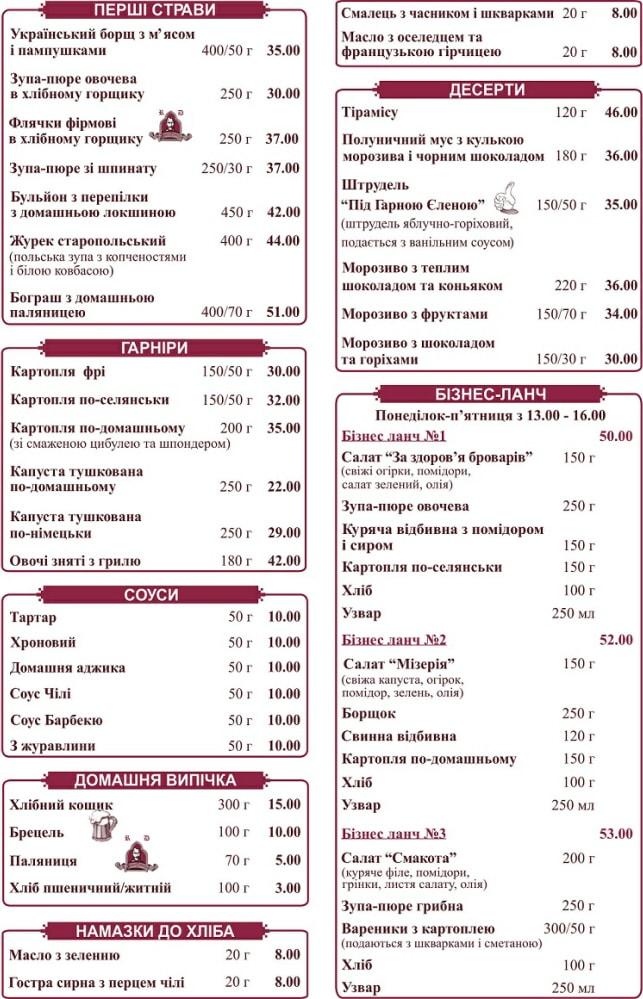 Роберт Домс меню ланч